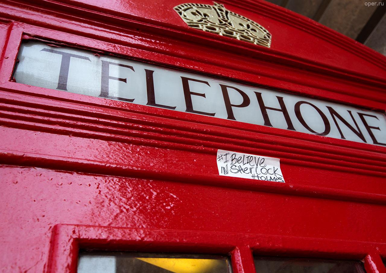 Лондонский телефон и вера