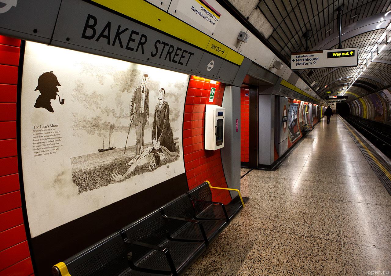 Станция метро Бейкер-стрит