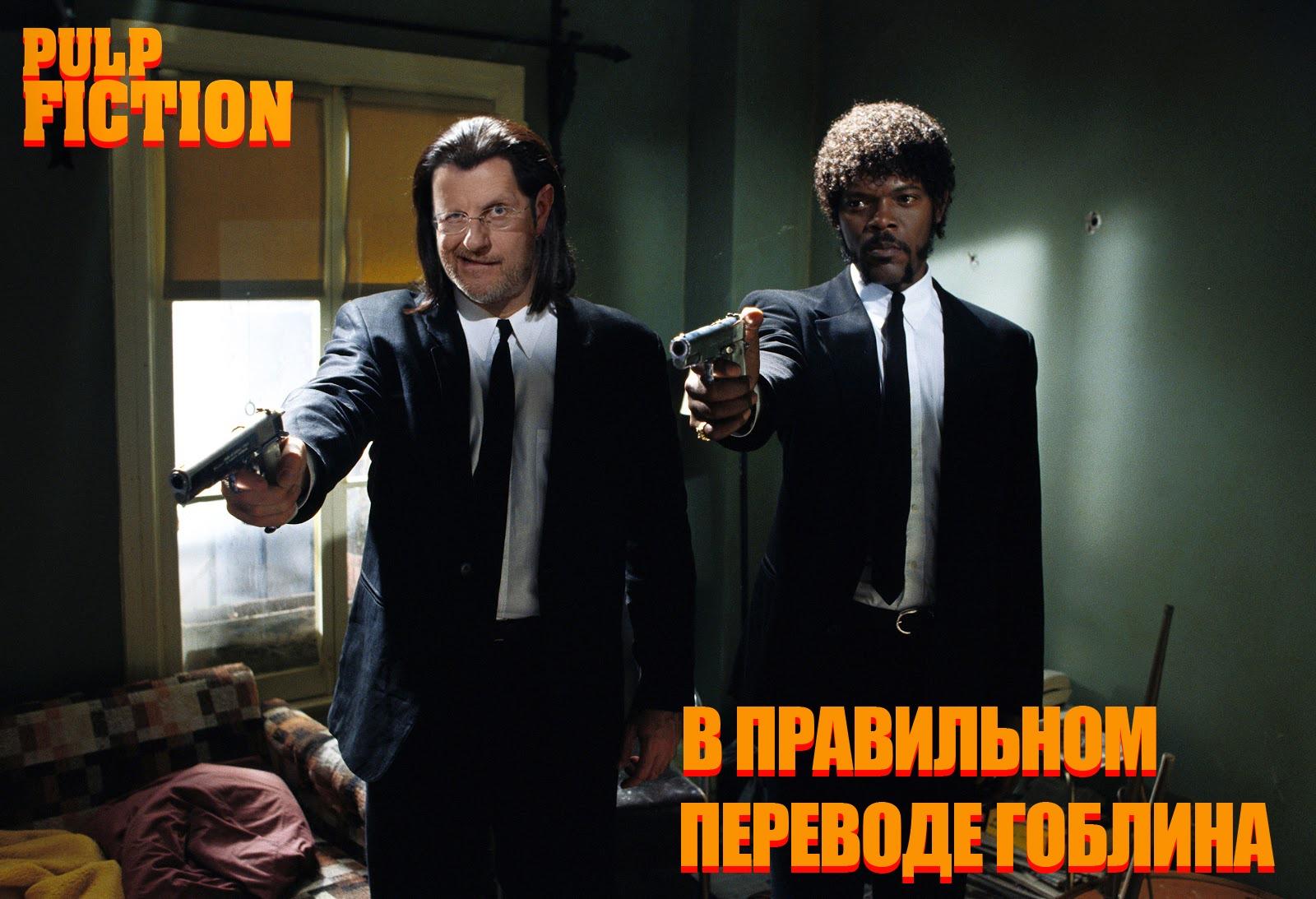 Криминальное чтиво (с) FLOOPtRON