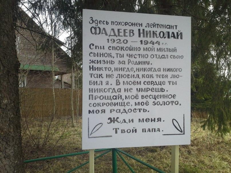 Здесь похоронен Фадеев Николай