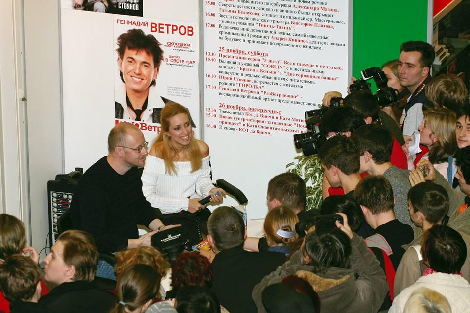 Книжная ярмарка, 2006 год (с) Павел Маркин