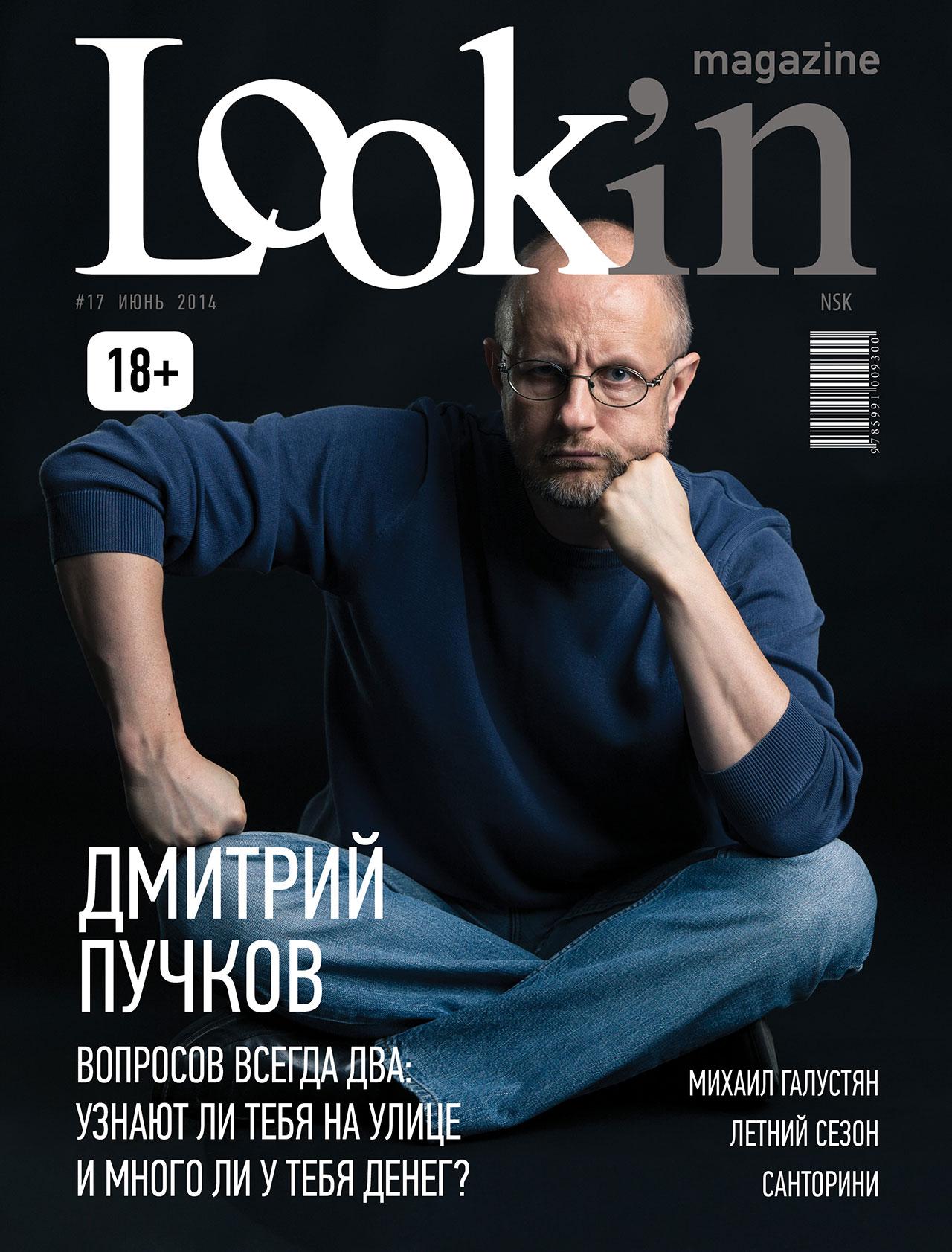 Журнал Lookin