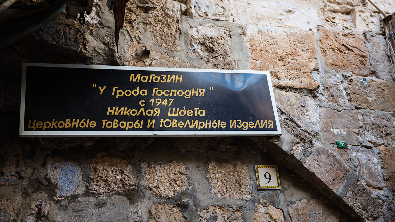 Магазин У Гроба Господня