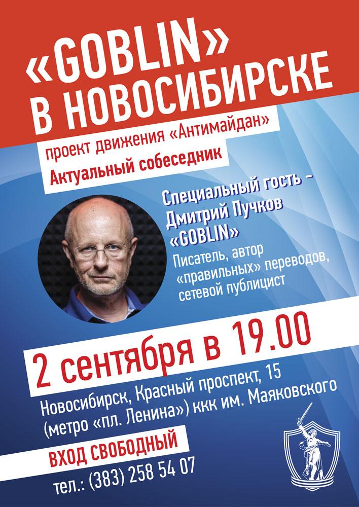 Заезд в Новосибирск