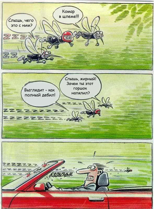 Крутой комар