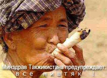 Таджикский минздрав
