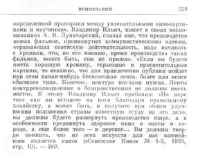 Ленин про кино