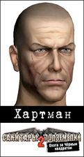 Аватарка Хартмана