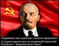 Поздравляем украинцев!