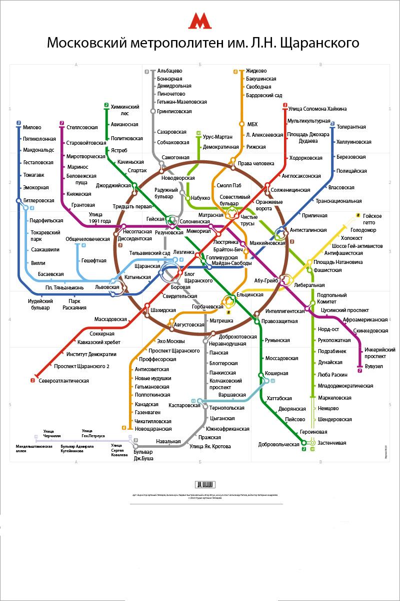 Купить товар Схема линий московского метро в Положительная Эмоция - Партнерский магазин студии Артемия Лебедева.
