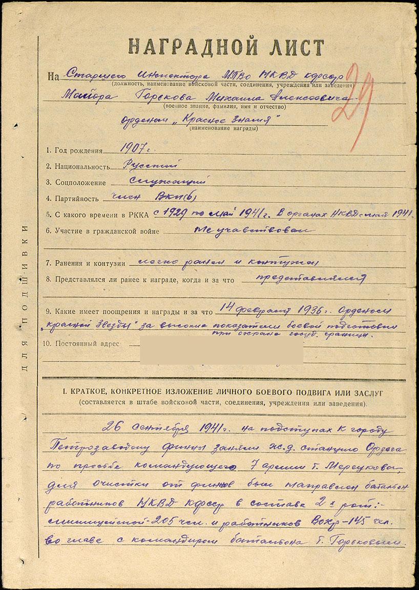 "Органы"" на войне. 1941 - Tynu40k Goblina"