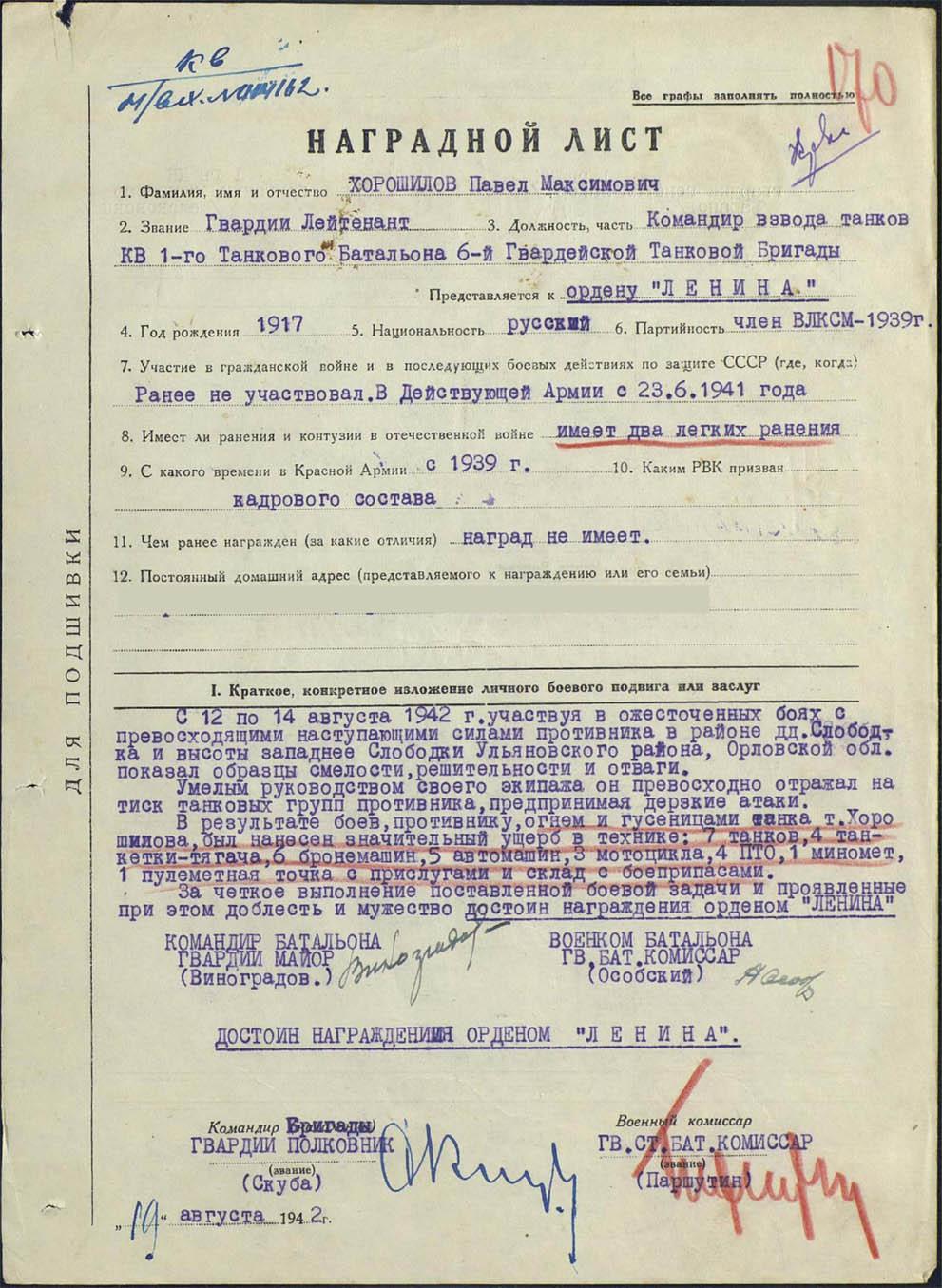 Скоро День Победы - Страница 3 Horoshilov-1