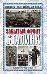 Баир Иринчеев. Забытый фронт Сталина.