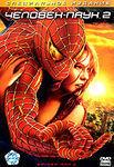 х/ф Человек-паук 2