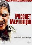 х/ф Рассвет мертвецов