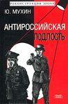 Ю. Мухин. Антироссийская подлость.