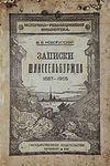 Новорусский М.В. Записки шлиссельбуржца