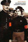 Мануэль Саркисянц. Английские корни немецкого фашизма