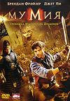 Мумия 3: Гробница императора драконов