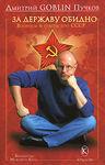 Дмитрий Пучков. За державу обидно.