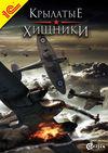 Про игру «Ил-2 Штурмовик: Крылатые Хищники»