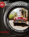 Ли Фрост. 50 фотопроектов.