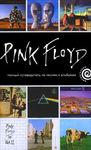 Pink Floyd. Полный путеводитель по песням и альбомам.