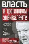 Полторанин М. Власть в тротиловом эквиваленте