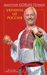 Дмитрий Пучков. Украина це Россия