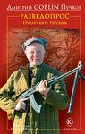 Дмитрий Пучков. Разведопрос: Трудно быть русским
