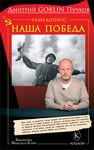 Дмитрий Пучков. Разведопрос: Наша Победа