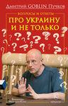 Дмитрий Пучков. Вопросы и ответы. Про Украину и не только.