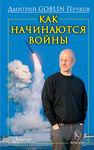 Дмитрий Пучков. Как начинаются войны.