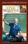 Дмитрий Пучков. Урок истории.