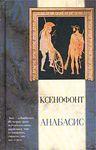Ксенофонт. Анабасис.