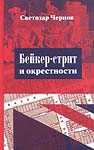 Светозар Чернов. Бейкер-стрит и окрестности