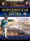 Юлин Б. В. Бородинская битва.