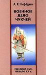 Нефёдкин А.К. Военное дело чукчей (середина XVII - начало XX в.)