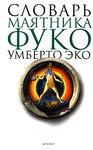 О. Логош и В. Петров. Словарь