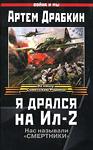 Артём Драбкин. Я дрался на Ил-2.