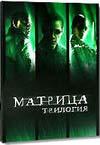х/ф Матрица 3: Революции