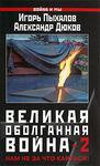 И. Пыхалов А. Дюков. Великая оболганная война - 2