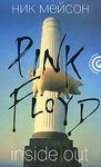 Ник Мейсон. Личная история Pink Floyd.