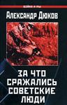 Александр Дюков. За что сражались советские люди.