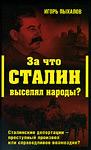 И. Пыхалов. За что Сталин выселял народы?