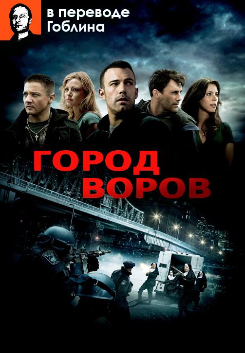 Город воров