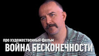 Клим Жуков о х/ф