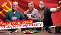 Борщ советский по рецепту товарища Сталина
