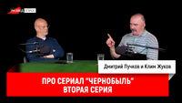 Клим Жуков про сериал