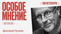 Особое мнение / Дмитрий Пучков // 12.10.21